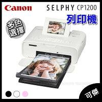 Canon佳能到可傑 Canon CP1200  行動相片印表機  熱昇華 列印機 打印機 ( 附C型卡匣 ) 平輸 保固一年