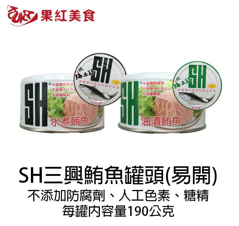 [超取599免運] SH 三興 鮪魚 罐頭 190g 油漬鮪魚 (綠) 水煮鮪魚 (黑) 金槍魚 歐陸 食材