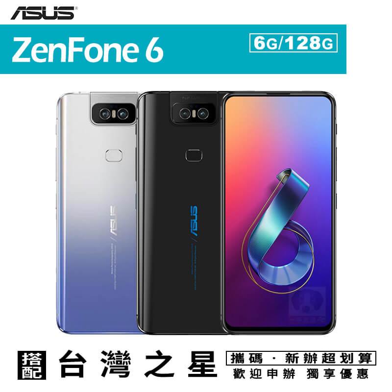 ASUS ZenFone 6 ZS630KL 6G/128G 翻轉鏡頭 攜碼台灣之星4G上網月租方案