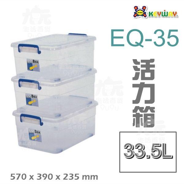 【九元生活百貨】聯府 EQ-35 活力箱(附輪)/33.5L 滑輪掀蓋式整理箱 EQ35