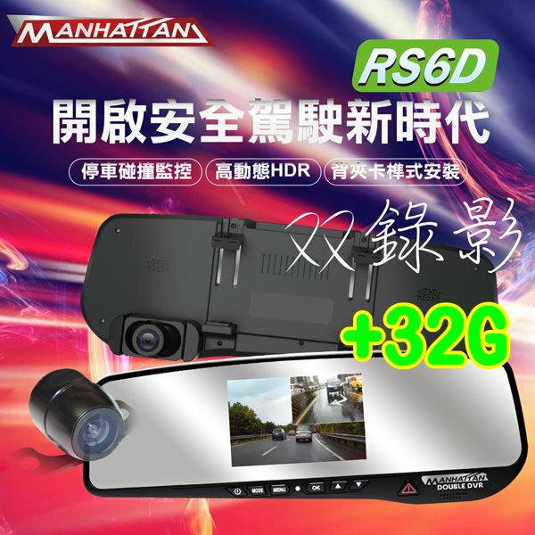 曼哈頓 MANHATTAN RS6D HDR雙鏡頭後視鏡行車記錄器(含32G)