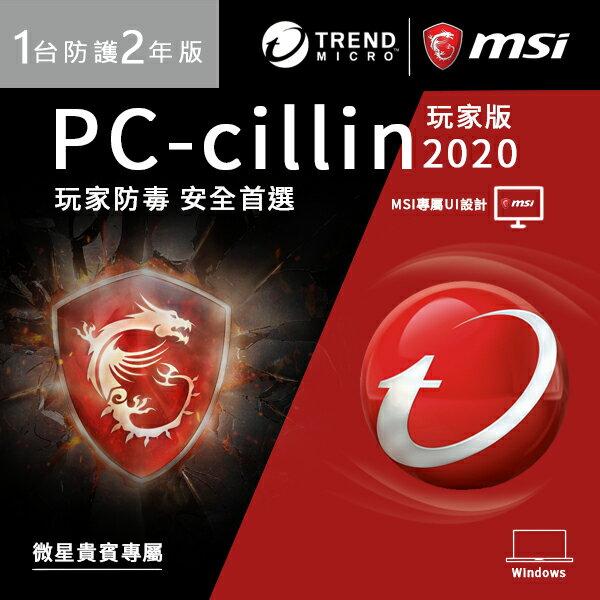 (現貨全新)MSI微星-PC-cillin 防毒軟體 玩家版 一台防護 2年版~~便宜出售