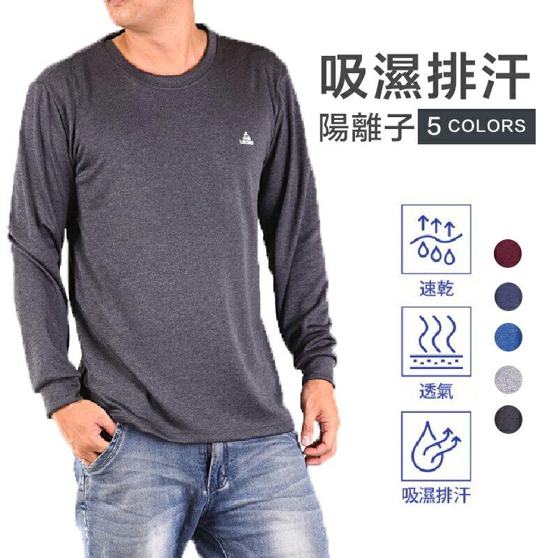 CS衣舖 機能陽離子 吸濕排汗 彈力 運動上衣 長袖T恤 五色 1922 0