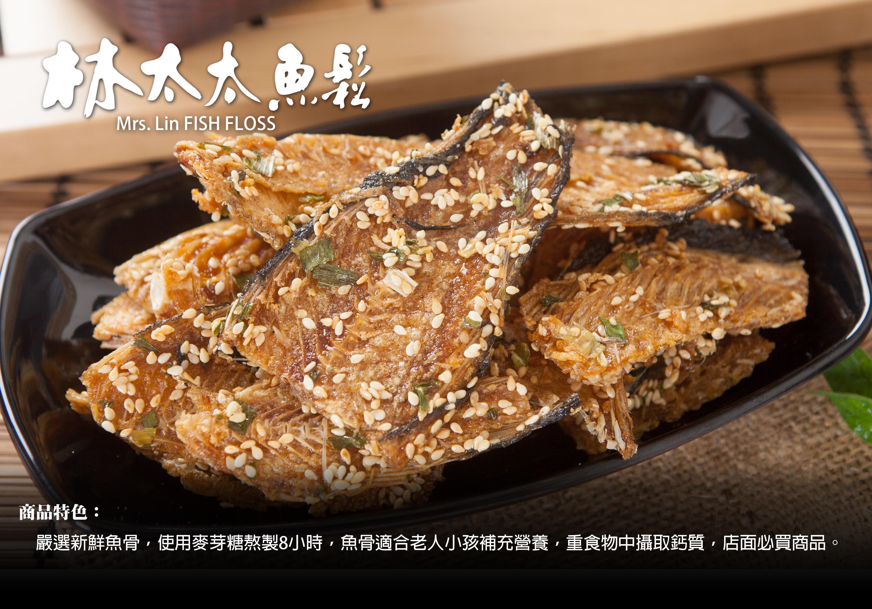 魚骨 260g 林太太魚鬆專賣店