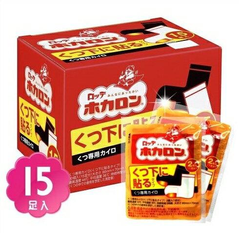 露比私藏:日本LOTTEホカロン貼式魔毯襪用暖暖包(15雙入)