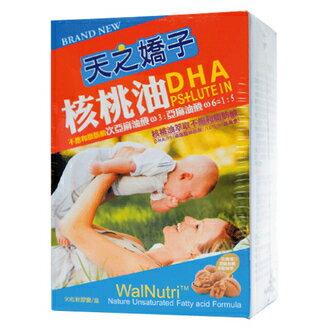 樂寶家:天之嬌子核桃油DHA軟膠囊90粒DHA+PS+LUTEIN【樂寶家】