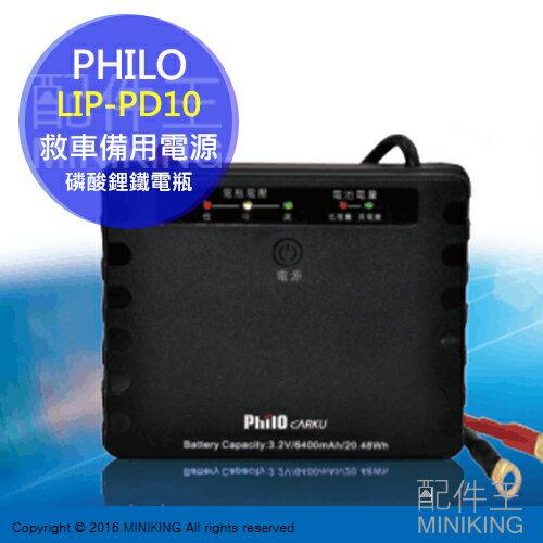 【配件王】免運 送胎壓計 飛樂 PHILO LIP-PD10 磷酸鋰鐵電瓶 外掛式 救車備用電源 壽命長 效能強