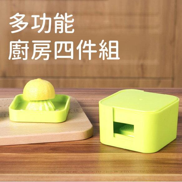 榨汁器 鍋蓋架 湯勺架 磨泥器 廚房四寶~SV8116~快樂 網