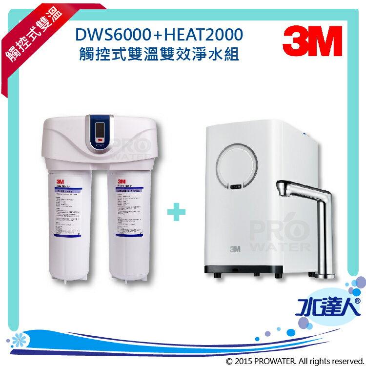 ★3M強檔組合★觸控式雙溫雙效淨水組 3M DWS6000+HEAT2000★櫥下型 智慧型 飲水機 加熱器 淨水器 - 限時優惠好康折扣