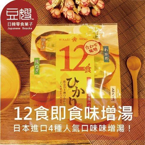 【即期特價】日本沖泡 HIKARI 12食四種綜合味增湯(原味/減鹽)