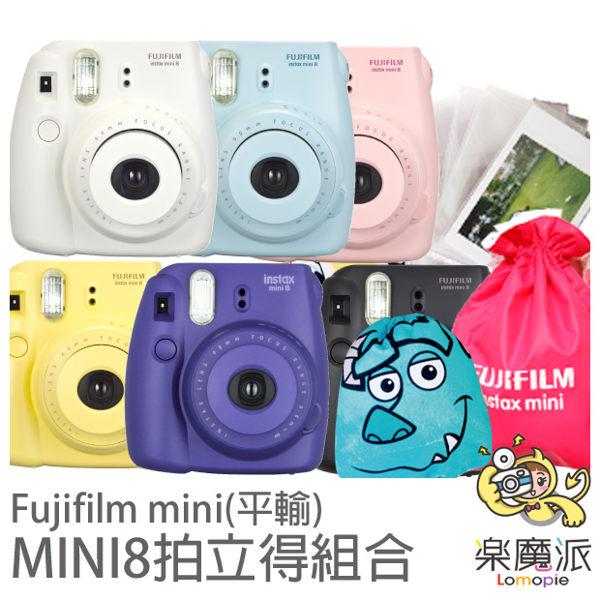 平輸 富士 FUJIFILM 拍立得 MINI 8 白藍粉黑黃紫紅 拍立得相機套餐