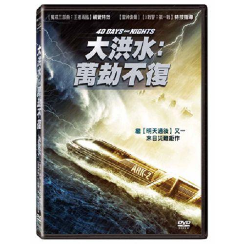 大洪水:萬劫不復DVD 魔戒三部曲王者再臨視覺特效