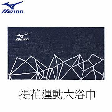 32TY710014 (深藍X白) 幾何線條提花運動大浴巾 【美津濃MIZUNO】