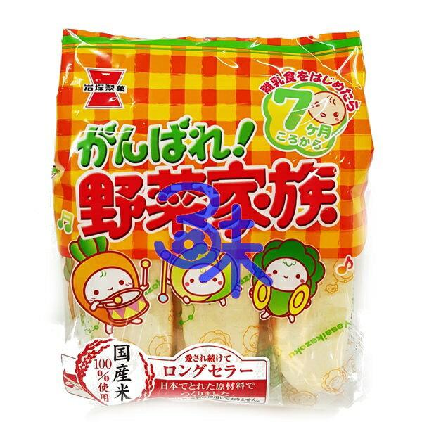 (日本) 岩塚 野菜家族 嬰兒米果 (嬰兒米餅 幼兒米餅 嬰兒仙貝) (日本內銷版) 1包 51公克 特價 69 元 【4901037703901 】