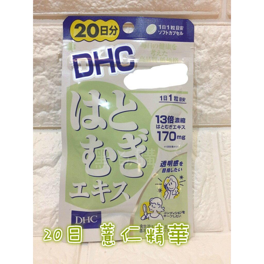現貨!日本DHC薏仁精華20天分【黑白購】維他命C 第一三共CHOCOLA BB美麗膠原蛋白