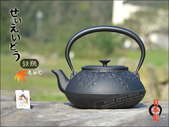快樂屋? 日本製 OIGEN-SEIEIDOH 公司貨 鑄鐵壺.鐵瓶 楓葉 1.2L 鐵壺/鐵器/茶壺/煮水壺/開水壺