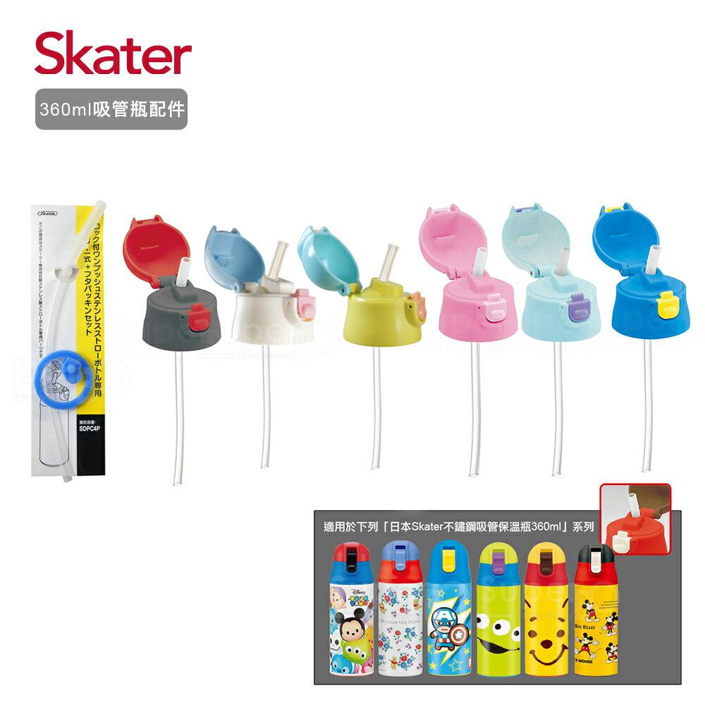 【SKATER】吸管不鏽鋼保溫瓶 360ml 替換組合墊圈 / 替換上蓋 (含吸管) 六色 SDPC4P SDPC4