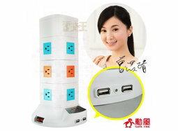 【尋寶趣】勳風 電源USB插座 2USB多功能直立式安全防護 三孔12座 三層直立式電源插座 延長線 HF-395-3
