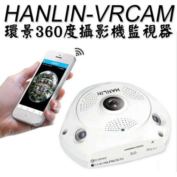 環景360度監控攝影機最迷你960P高清監視器密錄器錄影非針孔生日母親節
