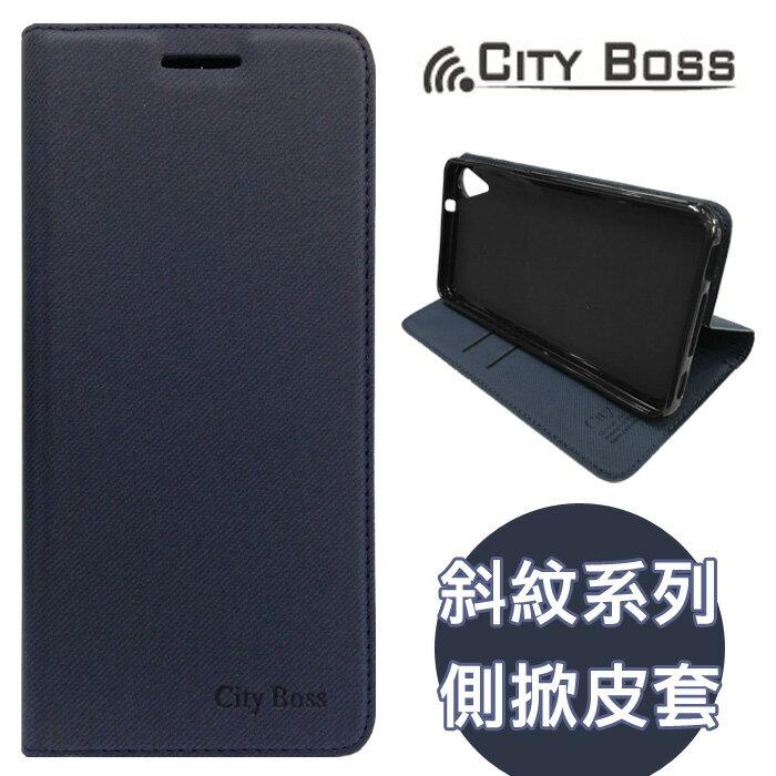 CITY BOSS 斜紋系列*5.5吋 HTC Desire 10 lifestyle 藍色 手機套 側掀皮套/磁扣/保護套/背蓋/支架/軟殼/手機殼/保護殼/TIS購物館
