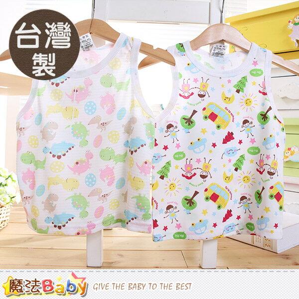女童背心(2件一組) 台灣製夏季清涼背心 魔法Baby~k50446