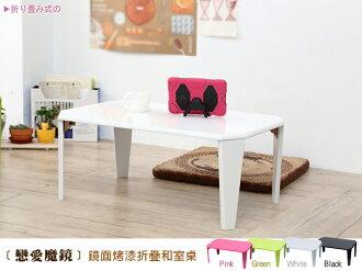 日本熱賣【Mirror戀愛魔鏡】和室桌/小茶几-可摺疊 ★班尼斯國際家具名床