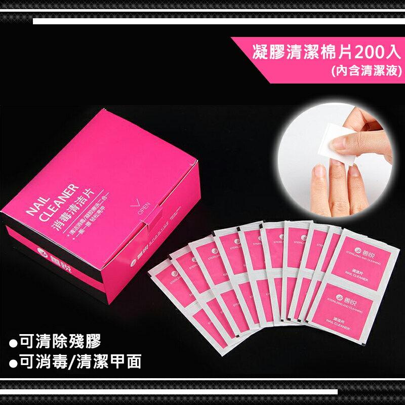 凝膠清潔棉片200入 粉紅包裝 (內含清潔液)