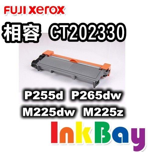 FUJI XEROX CT202330 環保碳粉匣(高容量)一支,適用機型:P255d/P265dw/M225dw/M225z