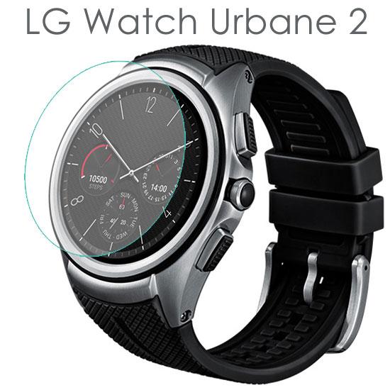 【玻璃保護貼】LG Watch Urbane 2 W200 智慧手錶高透玻璃貼/螢幕保護貼/強化防刮保護膜