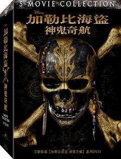 加勒比海盜神鬼奇航1-5合集DVD