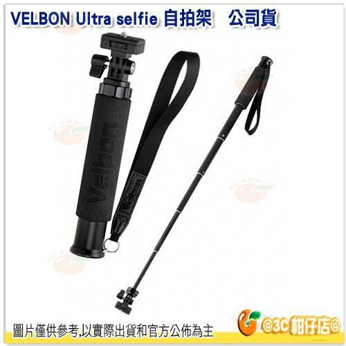 含手機夾 VELBON Ultra selfie GOPRO 自拍架 立福公司貨 自拍桿 自拍神器 手機自拍桿 相機自拍桿 不輸 VCT-AMP1