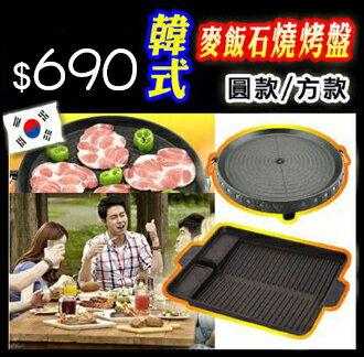 韓式麥飯石燒烤盤 戶外便攜卡式爐用 不黏鍋烤盤 鐵板燒韓式烤肉盤