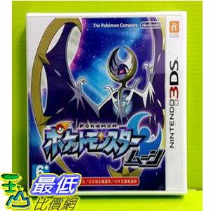 (現金價) 中文版 日規主機專用 3DS 神奇寶貝 月亮/精靈寶可夢