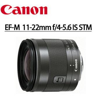 ★分期0利率★預購 Canon EF-M EOS-M 11-22mm f/4-5.6 IS STM EOS-M 專用廣角變焦鏡頭 彩虹公司貨