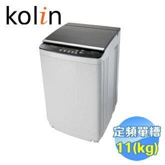 歌林 Kolin 11公斤全自動洗衣機 BW-11S03 【送標準安裝】