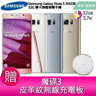 【NOTE8 上市慶】12期0利率 領卷現折200元 三星Samsung Galaxy Note 5 N9208 32G 雙卡旗艦智慧手機★曲面 側螢幕★【贈魔碟3皮革紋無線充電板*1】
