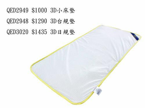 夢貝比-3D立體網眼透氣墊-中床58x118cm(3D-2948)