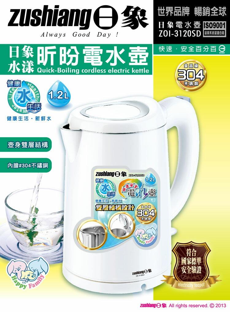 日象 1.2L水漾昕昐雙層防燙快煮壺/電茶壺 ZOI-3120SD