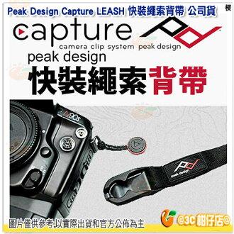 Peak Design Capture LEASH 快裝繩索背帶 公司貨 快槍俠 快槍手 減壓背帶 手腕帶 camera strap