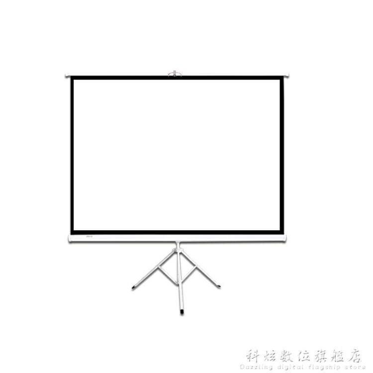 幕布72寸84寸100寸4比3投影儀支架幕高清投影布幕布便攜屏幕 WD科炫數位