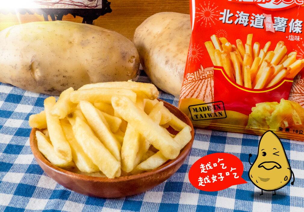 【卡迪那95℃】薯條-鹽味(18gx5包)