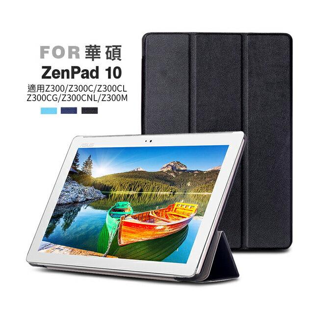 華碩ZenPad 10吋(Z300/C/CL/M/CG/CNL) 三折平板保護套 (PA136)