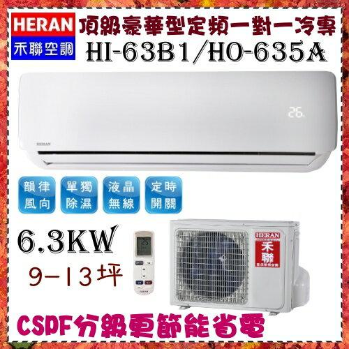 CSPF分級【HERAN 禾聯】6.3KW 9-13坪 一對一 定頻單冷空調《HI-63B1/HO-635A》全機3年保固