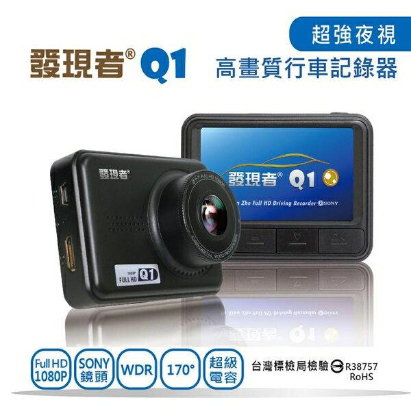 發現者 Q1 行車記錄器 超強夜視 超廣角170度 WDR+1080P