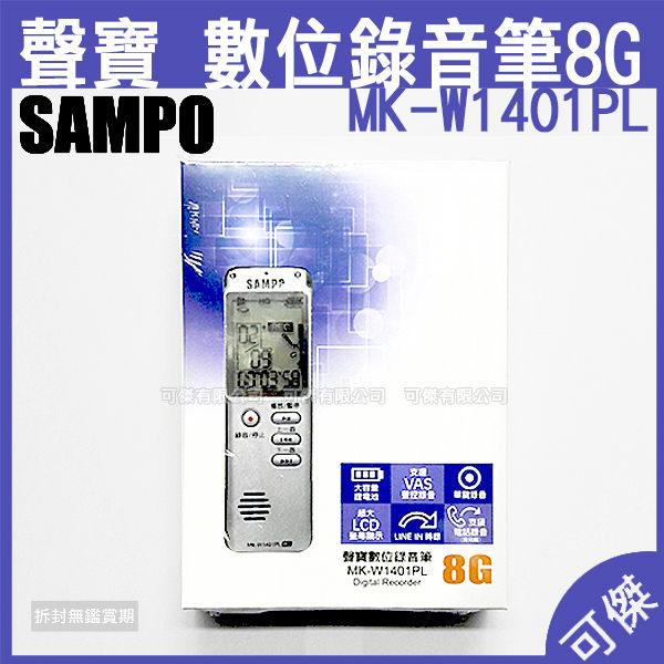 可傑 SAMPO 聲寶 數位錄音筆 MK-W1401PL 錄音筆 內置8G記憶體容量 超大LCD螢幕顯示