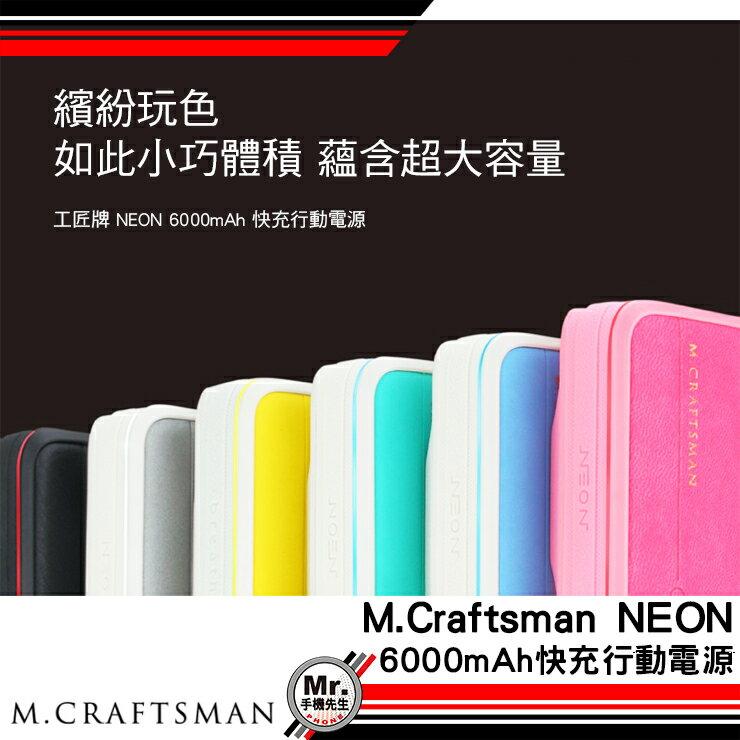 手機先生~M.CRAFTSMAN~工匠牌 NEON 6000mAh 快充行動電源 雙向2A