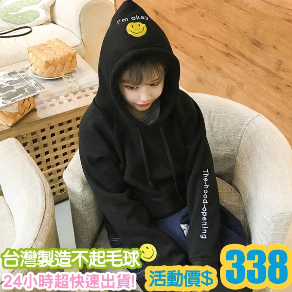◆快速出貨◆刷毛T恤 連帽刷毛 情侶T恤 暖暖刷毛 MIT台灣製.連帽-帽子微笑【YS0426】可單買.艾咪E舖 0