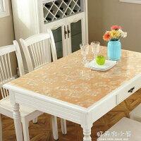 PVC防水防燙桌布軟塑料玻璃透明餐桌布桌墊免洗茶幾墊臺布水晶板 好再來小屋 0