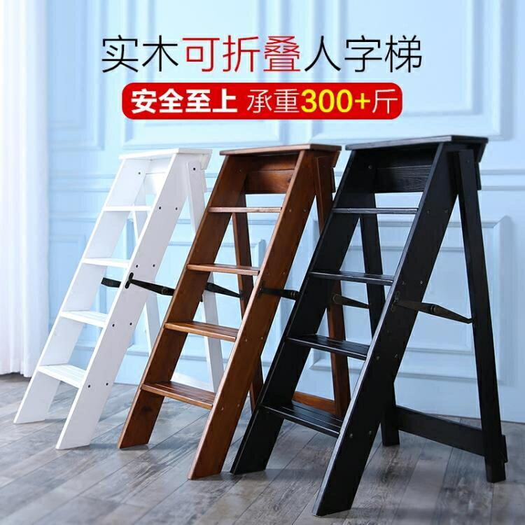 【88】折--家用實木折疊梯子室內加厚人字梯五步梯裝修家庭閣樓多 小樓梯 價