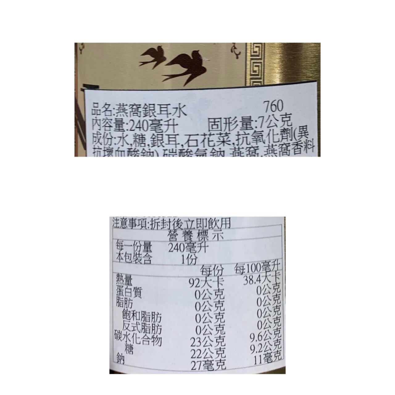 {泰菲印越} 越南 bird's 燕窩銀耳 燕窩飲料 240ml
